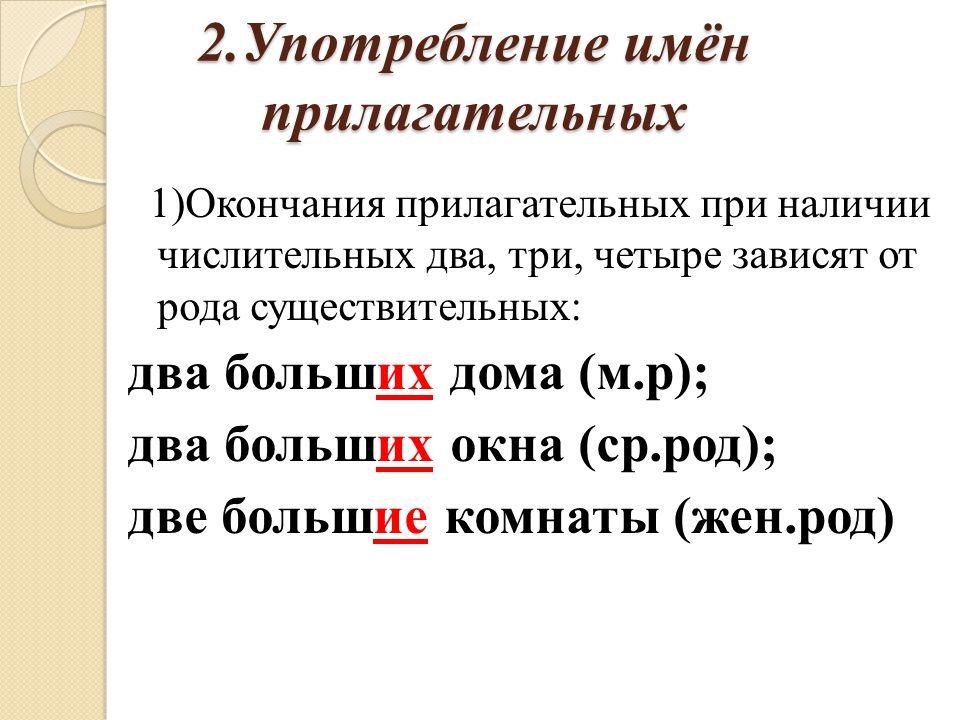 2.Употребление имён прилагательных 1)Окончания прилагательных при наличии числительных два, три, четыре зависят от рода существительных: два больших д