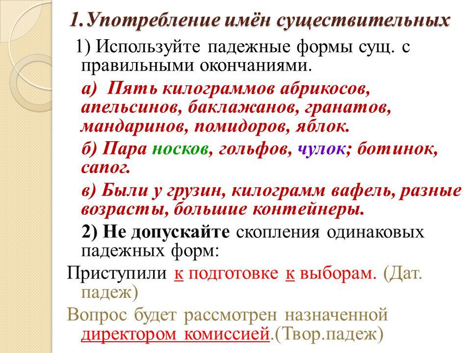 5)Запомните краткие формы на –ЕН беспочвен, бессмыслен, величествен, воинствен, двусмыслен, искусствен, легкомыслен, мужествен, невежествен не на -ЕНЕН