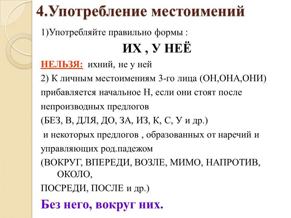 4.Употребление местоимений 1)Употребляйте правильно формы : ИХ, У НЕЁ НЕЛЬЗЯ: ихний, не у ней 2) К личным местоимениям 3-го лица (ОН,ОНА,ОНИ) прибавля