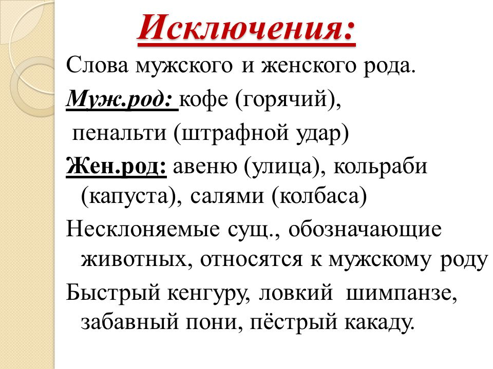 НО : иваси (рыба, жен.род) цеце (муха, жен.род) !!.