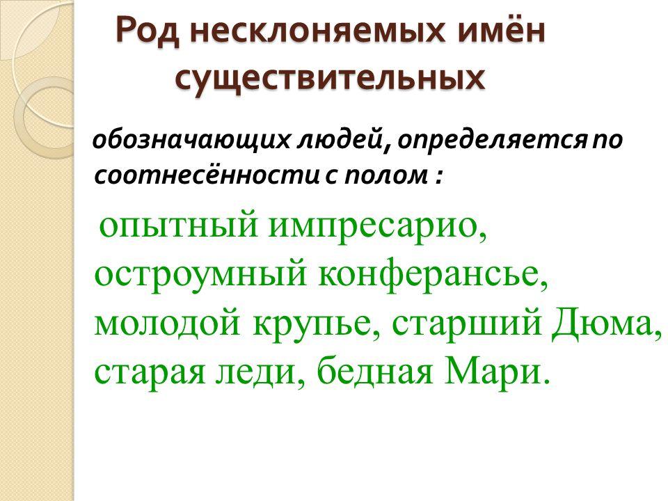 5) Собирательные числительные ДВОЕ,ТРОЕ, и.т.п не употребляются: а) с сущ.