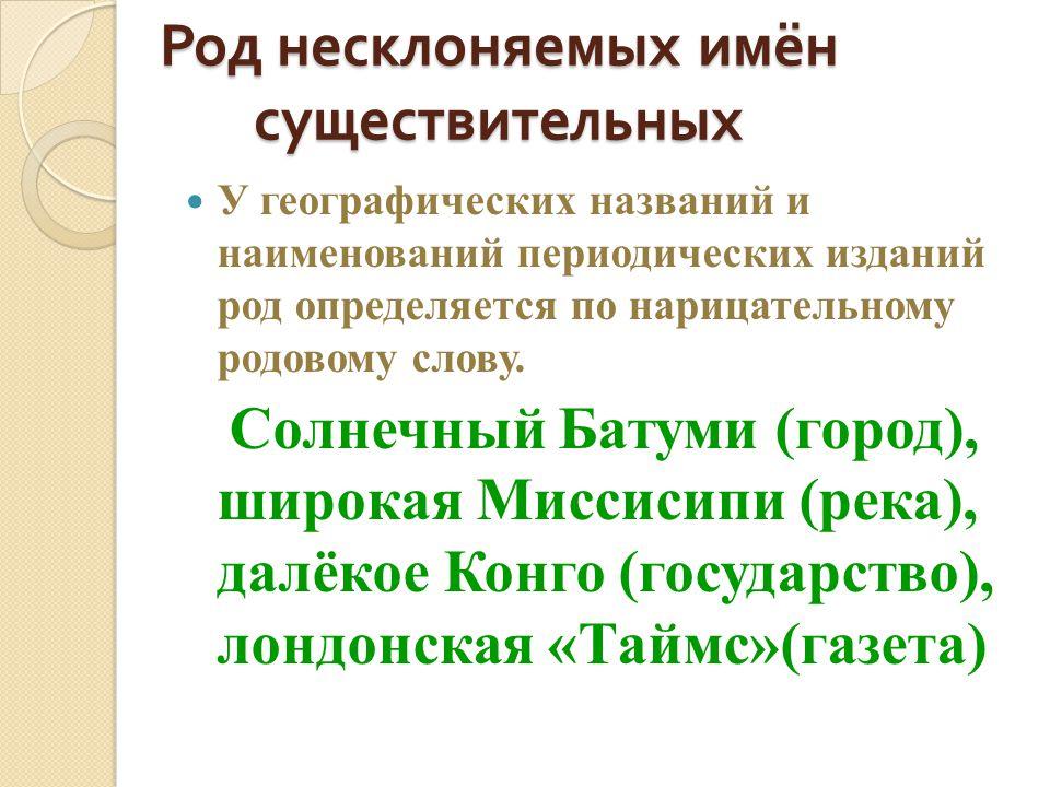 6) Дробные числительные ПОЛТОРА и ПОЛТОРАСТА имеют две формы: Вин.п.