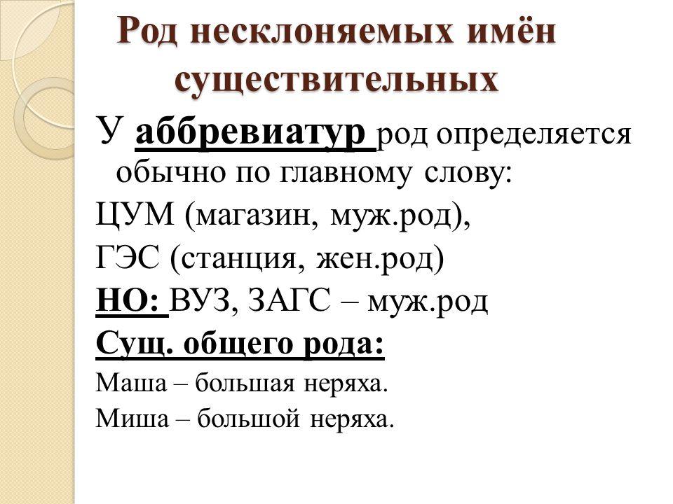 4.Употребление местоимений 1)Употребляйте правильно формы : ИХ, У НЕЁ НЕЛЬЗЯ: ихний, не у ней 2) К личным местоимениям 3-го лица (ОН,ОНА,ОНИ) прибавляется начальное Н, если они стоят после непроизводных предлогов (БЕЗ, В, ДЛЯ, ДО, ЗА, ИЗ, К, С, У и др.) и некоторых предлогов, образованных от наречий и управляющих род.падежом (ВОКРУГ, ВПЕРЕДИ, ВОЗЛЕ, МИМО, НАПРОТИВ, ОКОЛО, ПОСРЕДИ, ПОСЛЕ и др.) Без него, вокруг них.