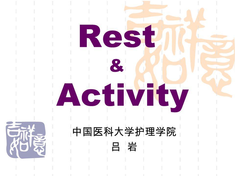 Rest & Activity 中国医科大学护理学院 吕 岩