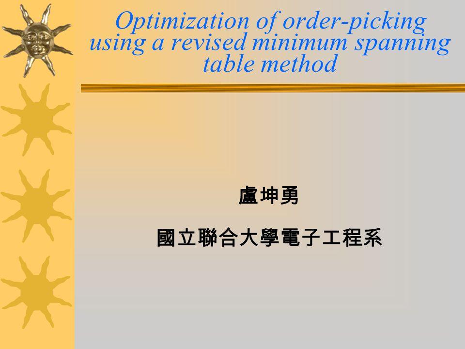 Optimization of order-picking using a revised minimum spanning table method 盧坤勇 國立聯合大學電子工程系
