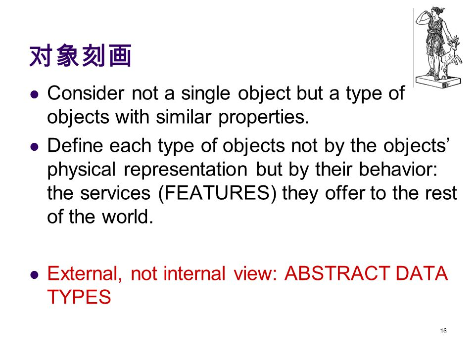 对象刻画 Consider not a single object but a type of objects with similar properties.