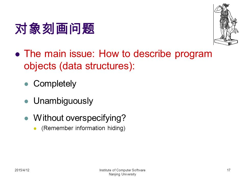 对象刻画问题 The main issue: How to describe program objects (data structures): Completely Unambiguously Without overspecifying.