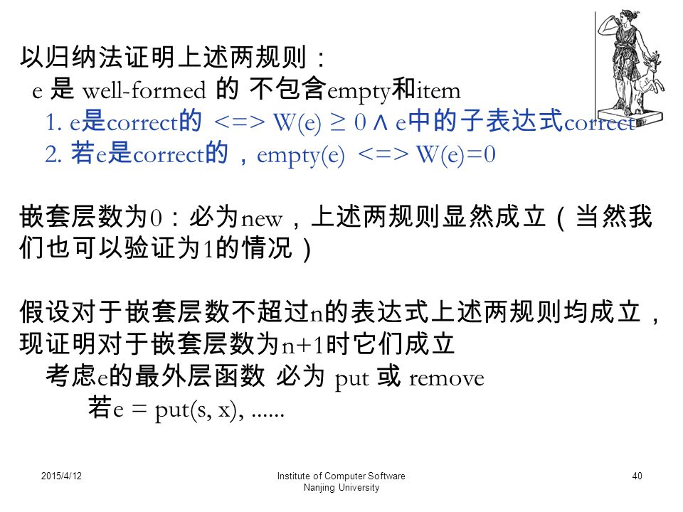 2015/4/12Institute of Computer Software Nanjing University 40 以归纳法证明上述两规则: e 是 well-formed 的 不包含 empty 和 item 1.