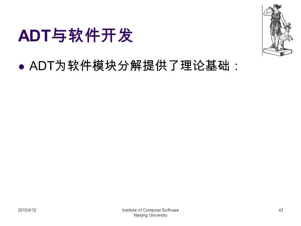 ADT 与软件开发 ADT 为软件模块分解提供了理论基础: 2015/4/12Institute of Computer Software Nanjing University 43