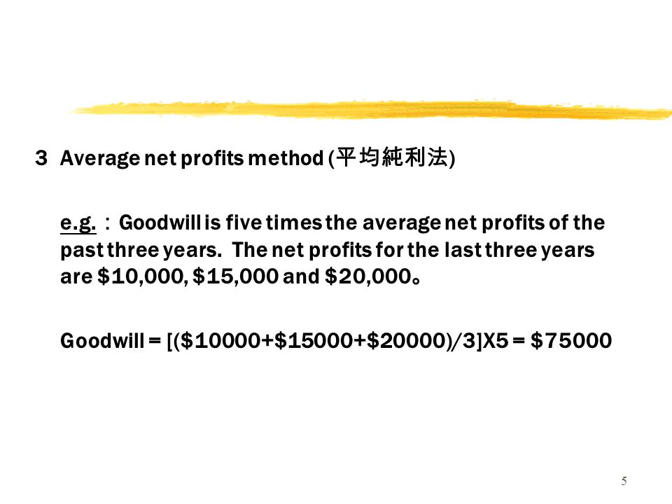 5 3Average net profits method ( 平均純利法 ) e.g.