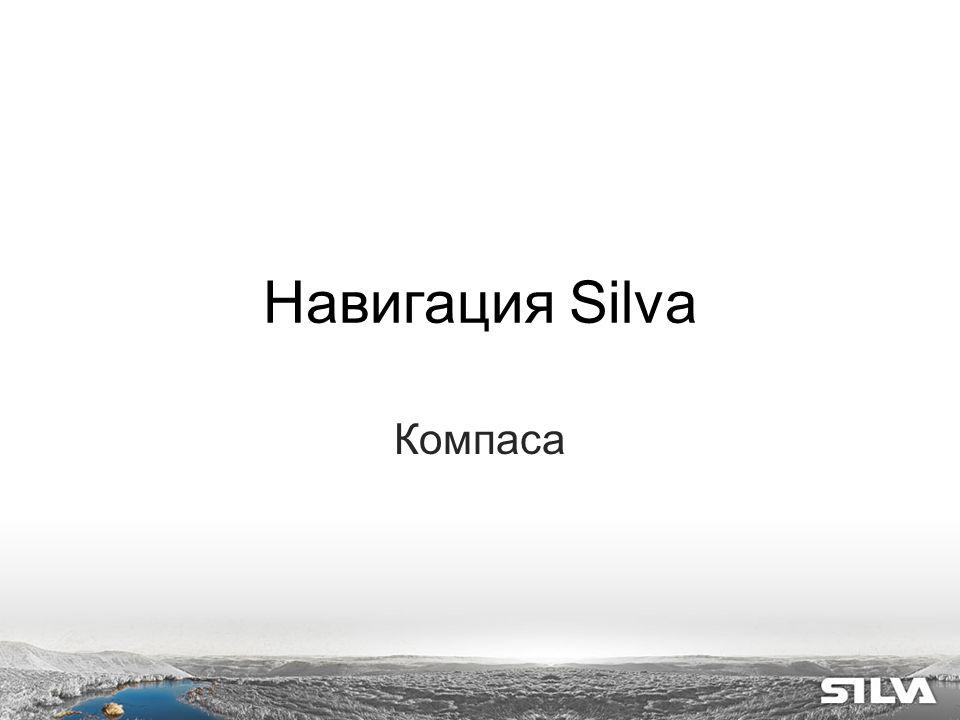 Навигация Silva Компаса