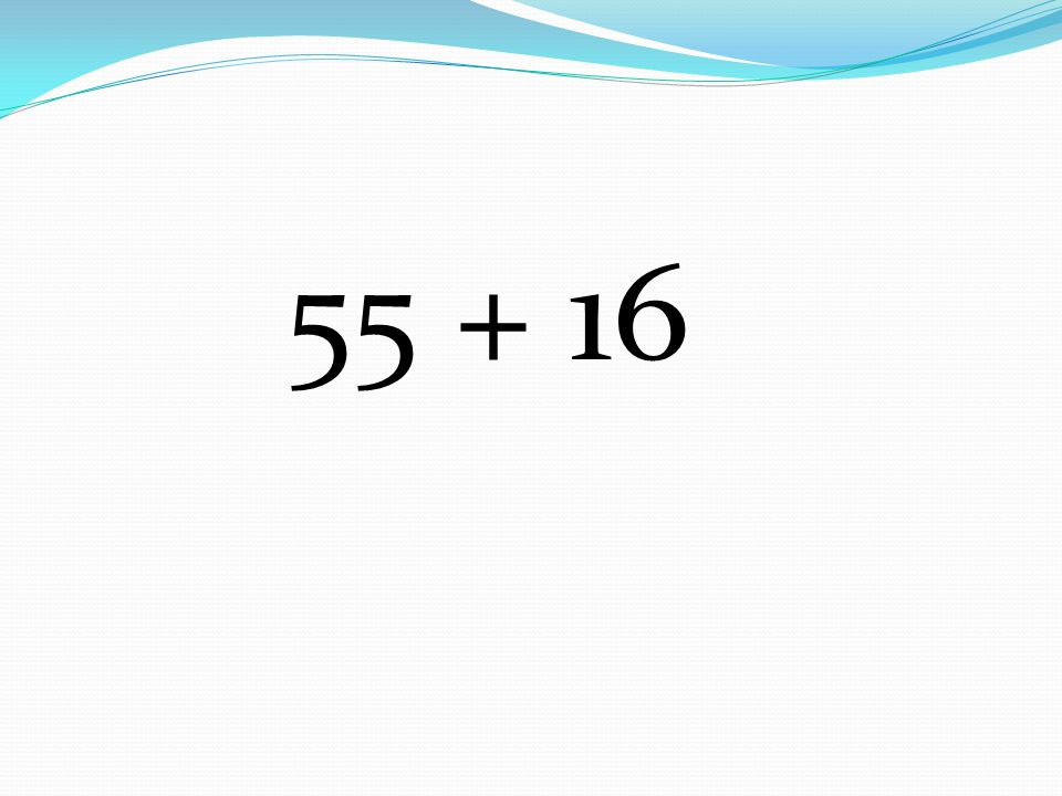 55 + 16