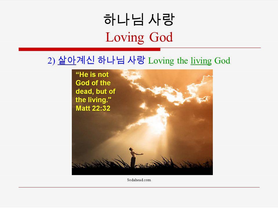 하나님 사랑 Loving God 2) 살아계신 하나님 사랑 Loving the living God Sodahead.com
