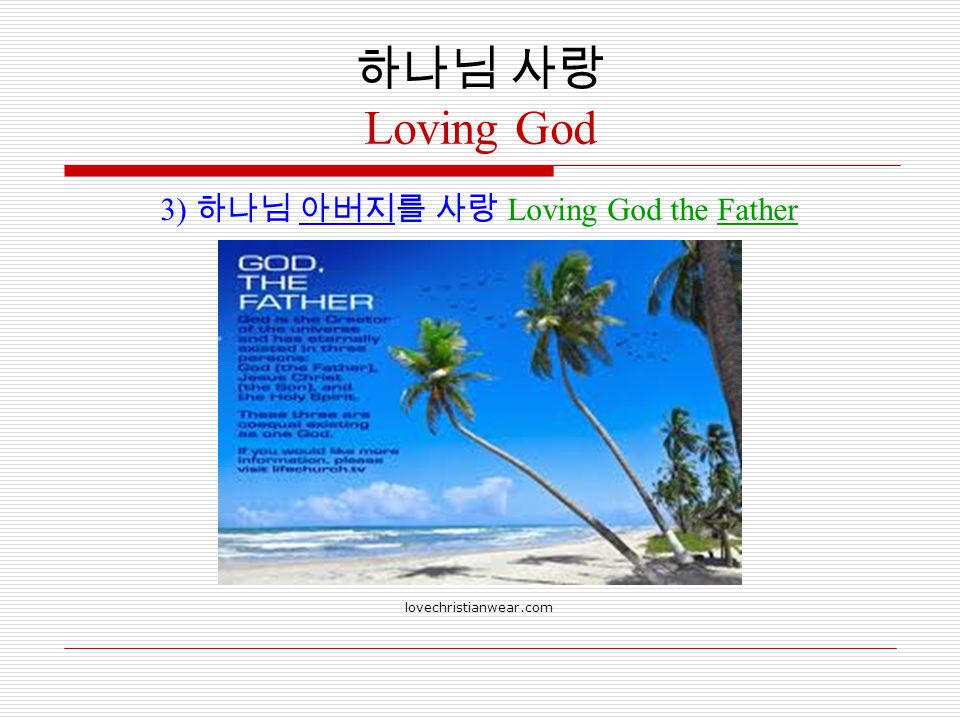 하나님 사랑 Loving God 3) 하나님 아버지를 사랑 Loving God the Father lovechristianwear.com