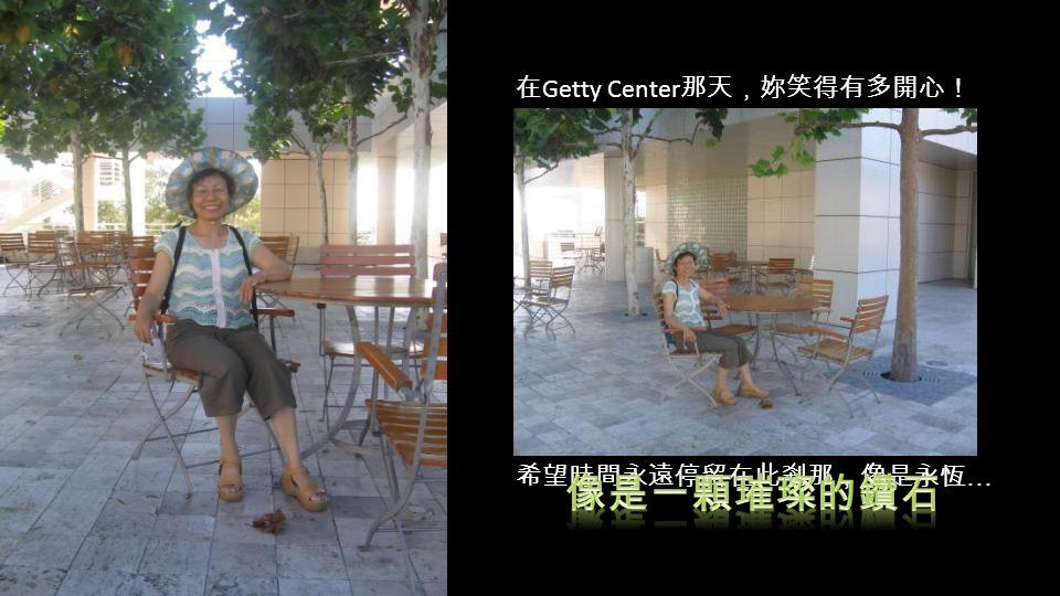 那天妳還開車載我到洛杉磯的 Getty Center ( 蓋蒂博物館 ) 去看,那是全世界最好的私人免收費博物館。 妳耐心的跟我解釋了博物館的建築及花園,可惜時間不夠,不足以讓我們進到博物館內去參觀。 瞧!我又從背後為妳偷照了兩張照片。 我會託天使將這些照片拿給住在天堂的妳去看?可別挑剔我的照相技術喔!