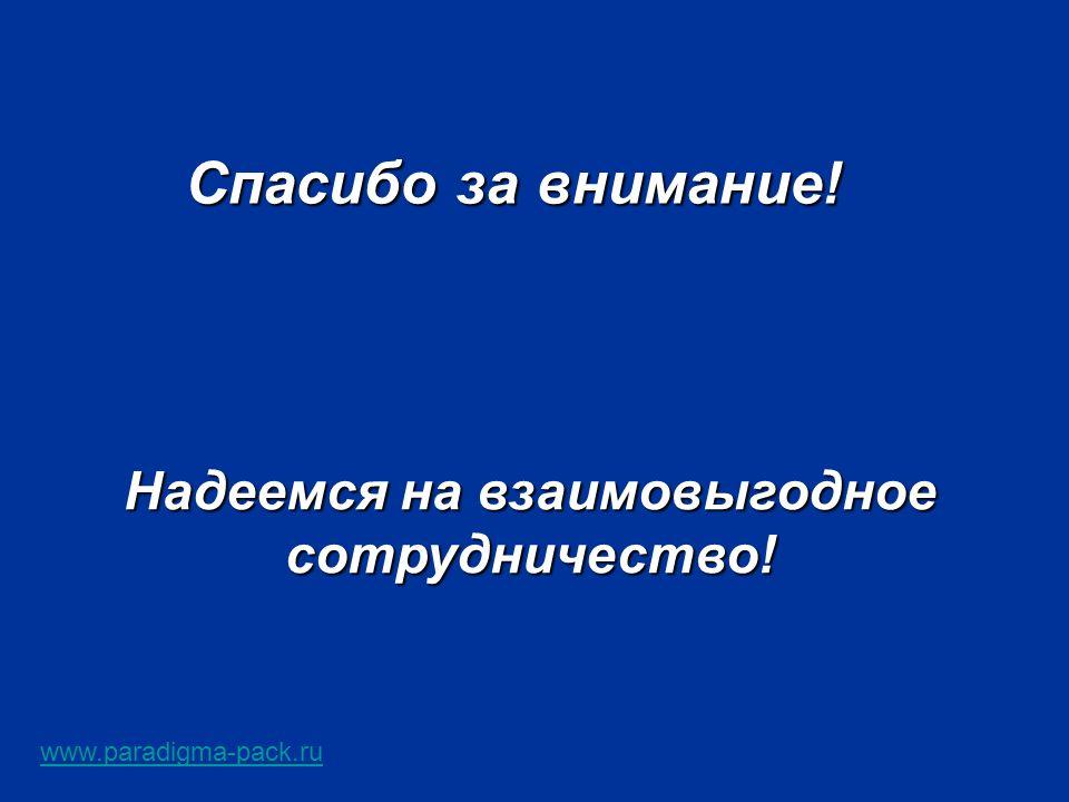 Спасибо за внимание! Надеемся на взаимовыгодное сотрудничество! www.paradigma-pack.ru