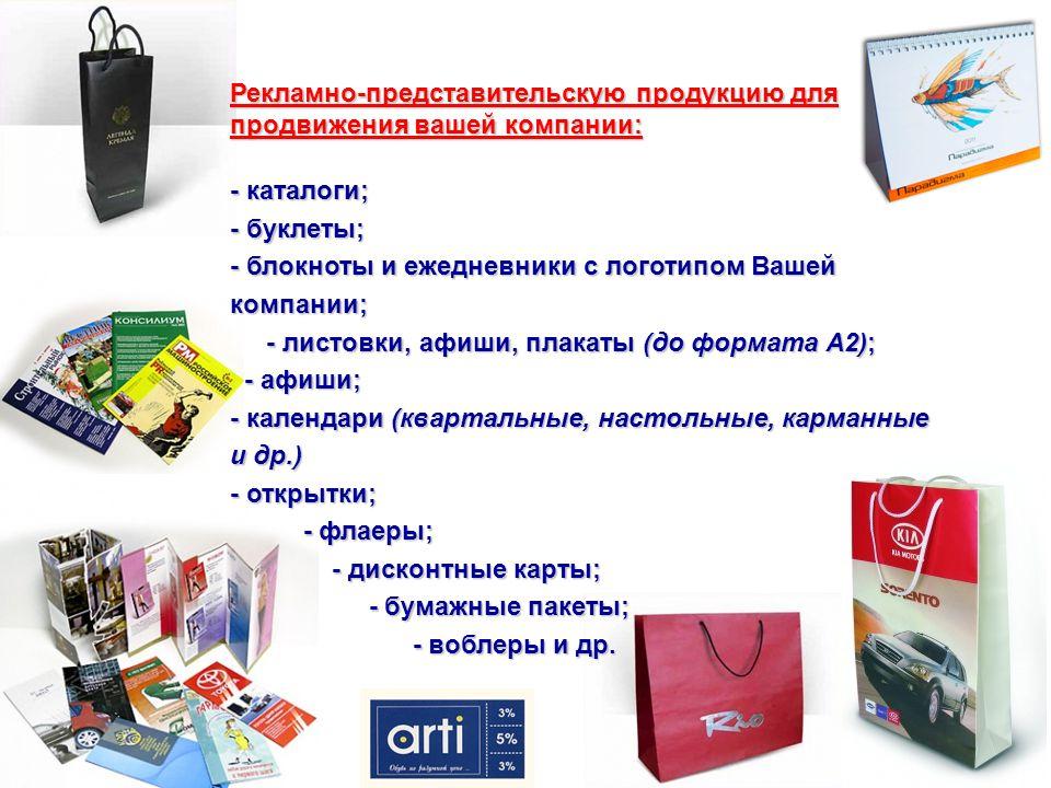 Рекламно-представительскую продукцию для продвижения вашей компании: - каталоги; - буклеты; - блокноты и ежедневники с логотипом Вашей компании; - лис