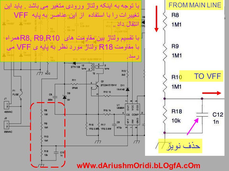 با توجه به اینکه ولتاژ ورودی متغیر می باشد. باید این تغییرات را با استفاده از این عناصر به پایه VFF انتقال داد. با تقسیم ولتاژ بین مقاومت های R8, R9,R