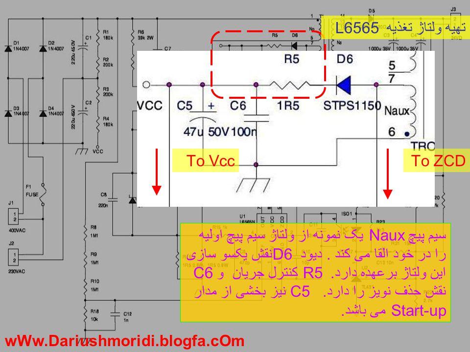 سیم پیچ Naux یک نمونه از ولتاژ سیم پیچ اولیه را در خود القا می کند. دیود D6 نقش یکسو سازی این ولتاژ برعهده دارد. R5 کنترل جریان و C6 نقش حذف نویز را د
