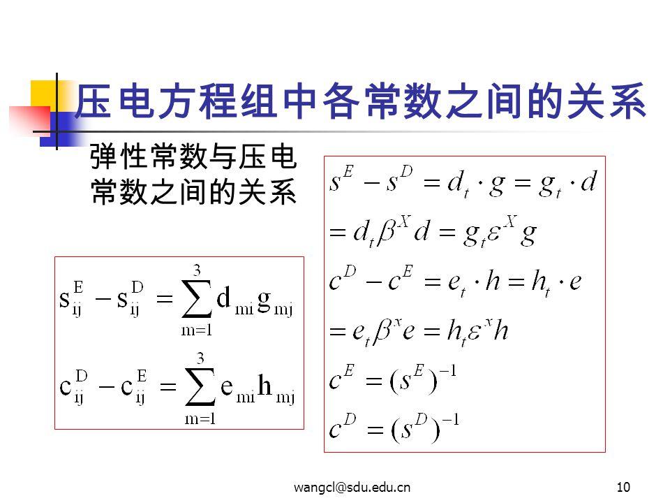 wangcl@sdu.edu.cn10 压电方程组中各常数之间的关系 弹性常数与压电 常数之间的关系