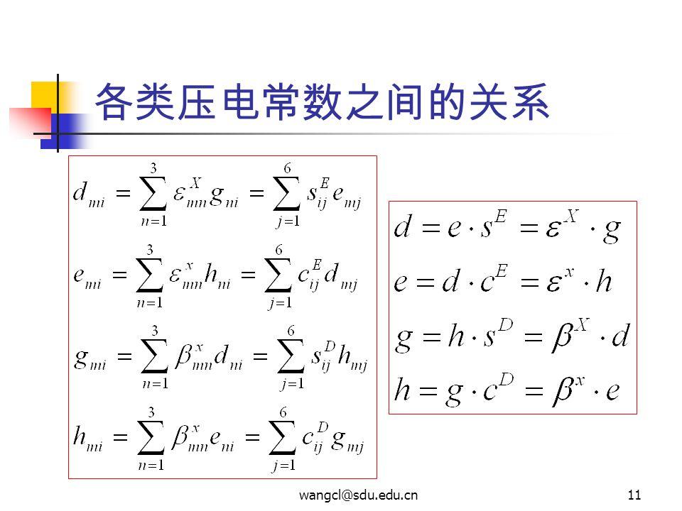 wangcl@sdu.edu.cn11 各类压电常数之间的关系