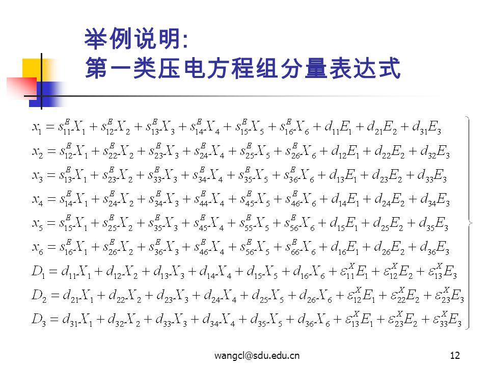 wangcl@sdu.edu.cn12 举例说明 : 第一类压电方程组分量表达式