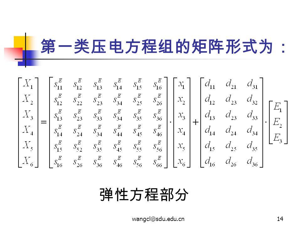 wangcl@sdu.edu.cn14 第一类压电方程组的矩阵形式为: 弹性方程部分
