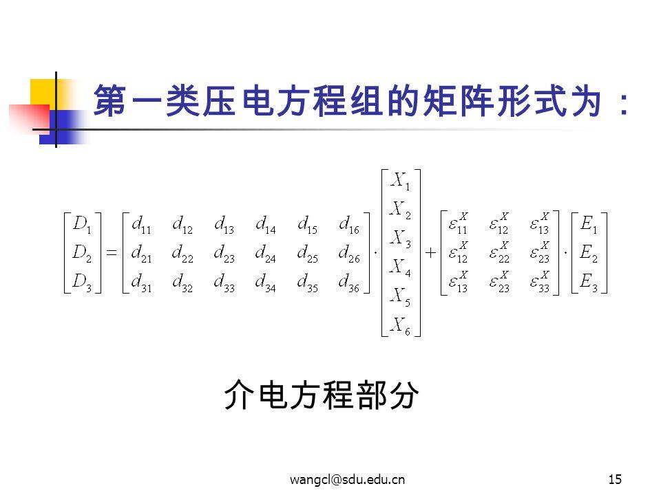 wangcl@sdu.edu.cn15 第一类压电方程组的矩阵形式为: 介电方程部分
