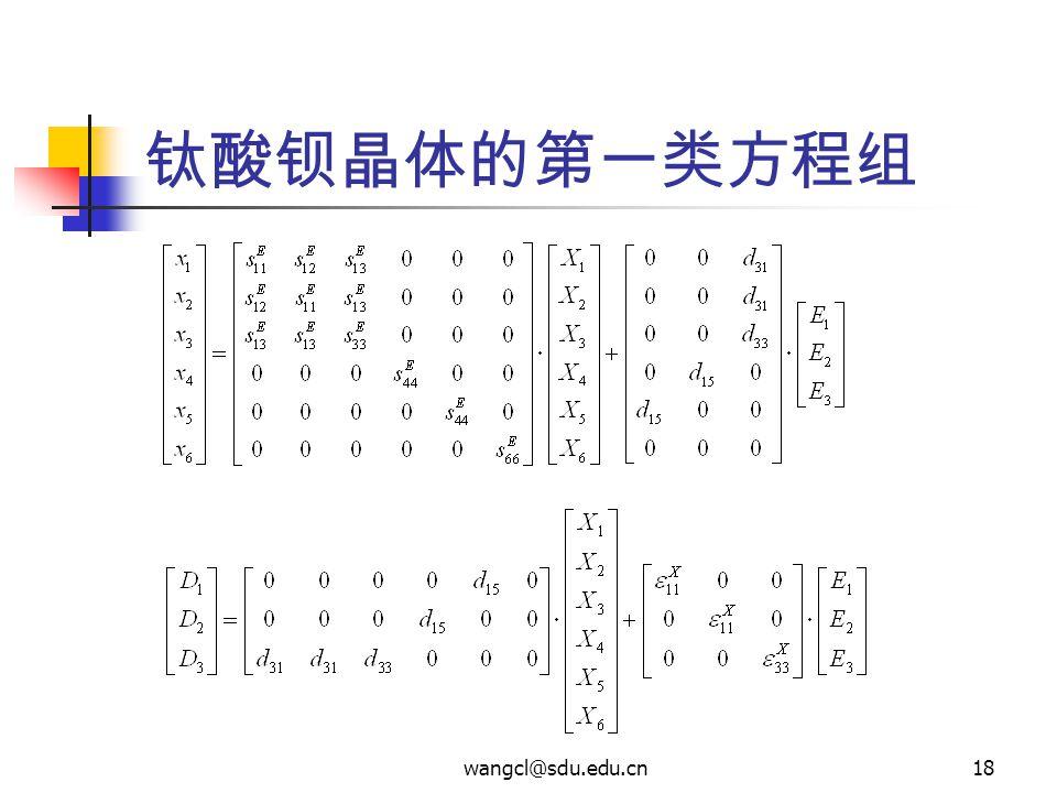 wangcl@sdu.edu.cn18 钛酸钡晶体的第一类方程组
