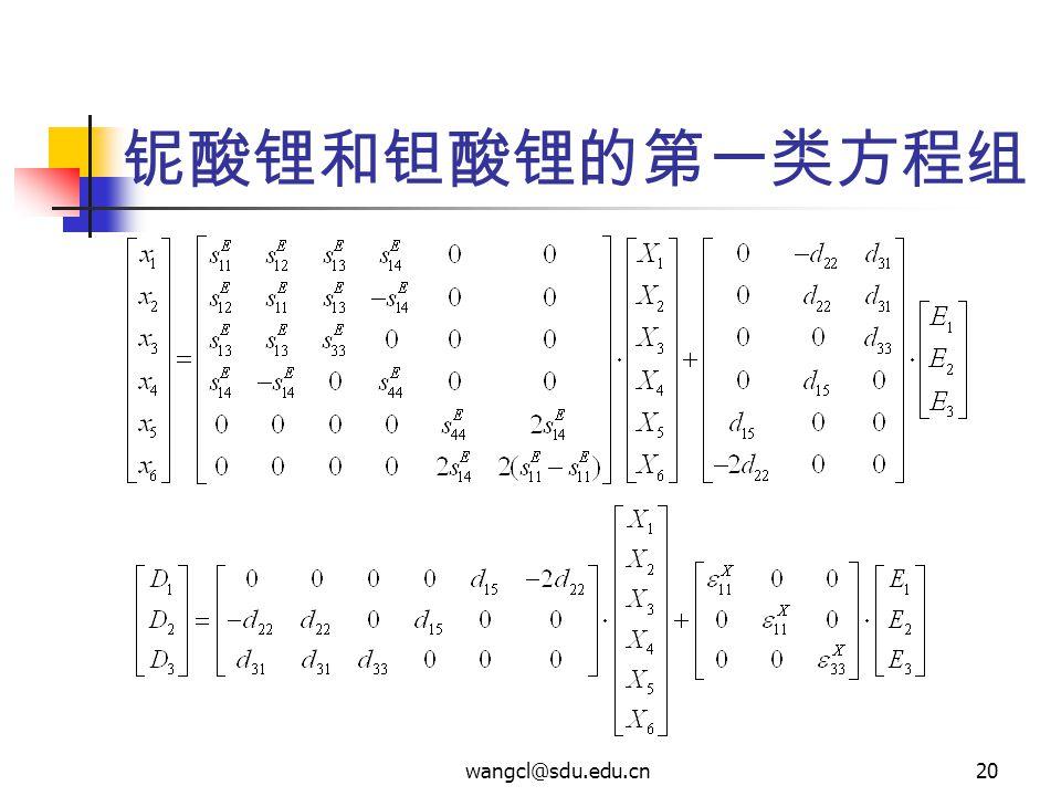 wangcl@sdu.edu.cn20 铌酸锂和钽酸锂的第一类方程组