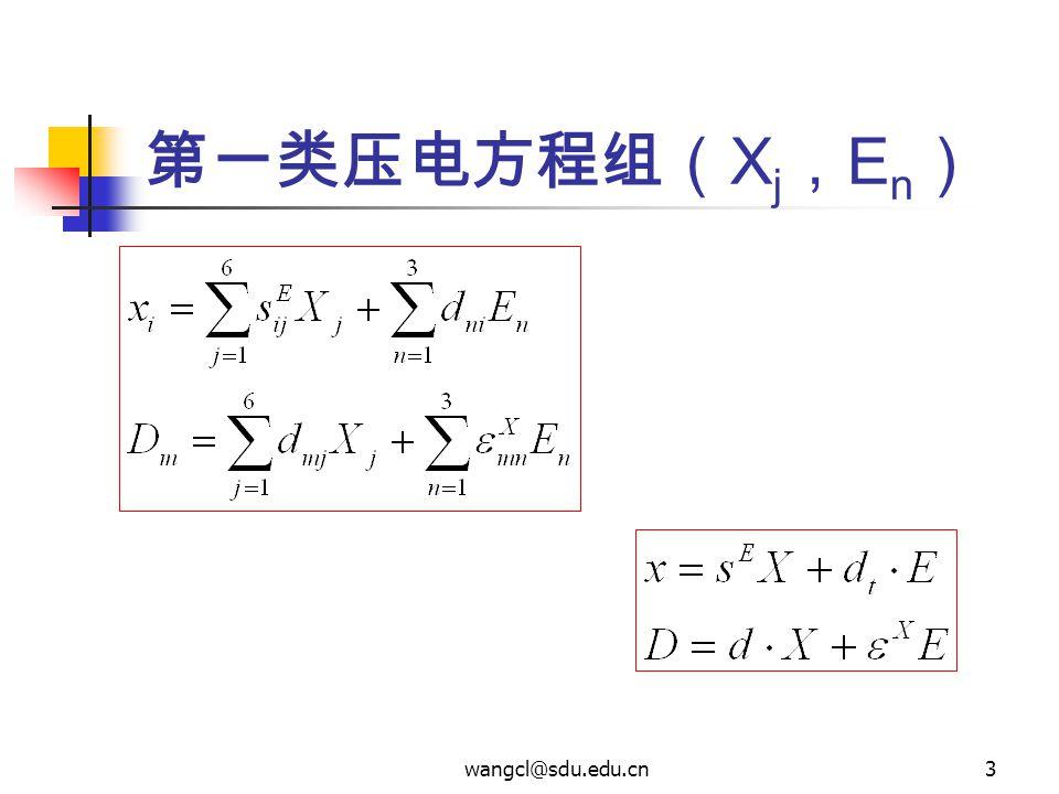 wangcl@sdu.edu.cn3 第一类压电方程组( X j , E n )