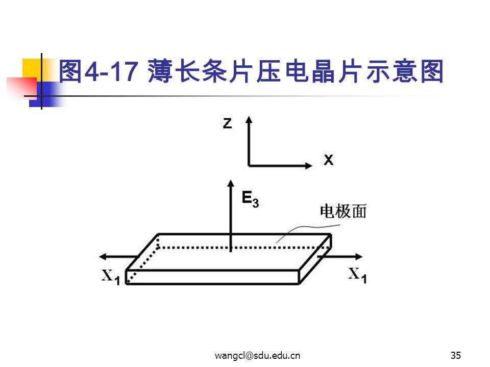 wangcl@sdu.edu.cn35 图 4-17 薄长条片压电晶片示意图
