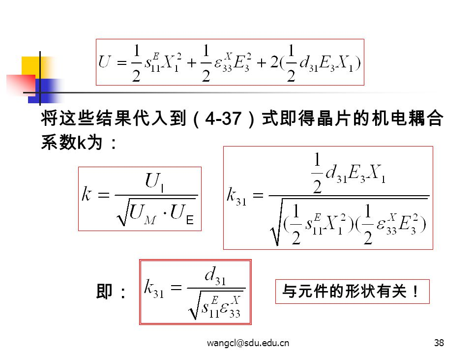 wangcl@sdu.edu.cn38 将这些结果代入到( 4-37 )式即得晶片的机电耦合 系数 k 为: 即: 与元件的形状有关!