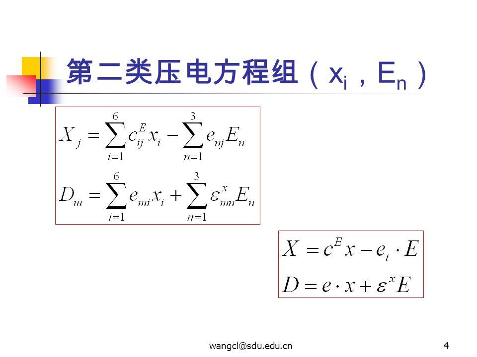 wangcl@sdu.edu.cn4 第二类压电方程组( x i , E n )