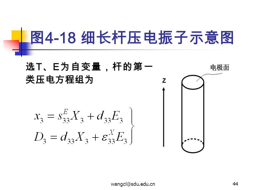 wangcl@sdu.edu.cn44 图 4-18 细长杆压电振子示意图 选 T 、 E 为自变量,杆的第一 类压电方程组为