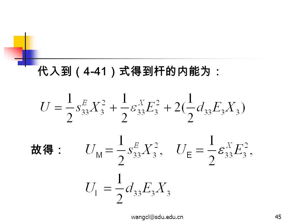 wangcl@sdu.edu.cn45 代入到( 4-41 )式得到杆的内能为: 故得: