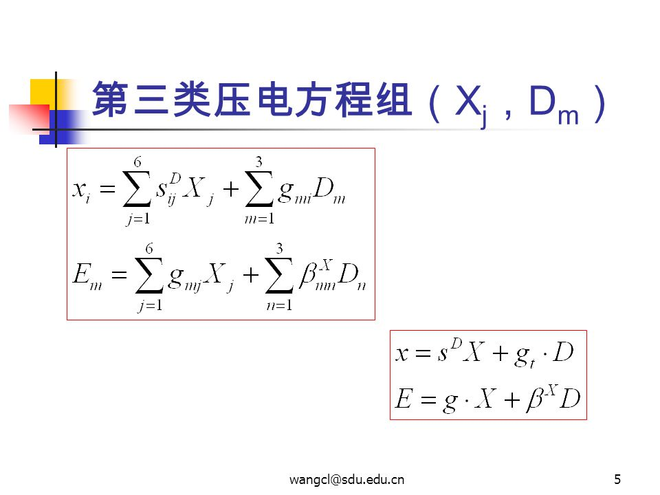 wangcl@sdu.edu.cn5 第三类压电方程组( X j , D m )