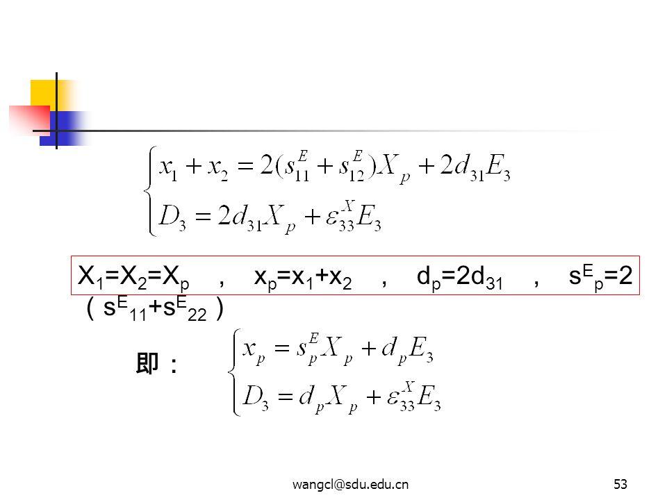 wangcl@sdu.edu.cn53 即: X 1 =X 2 =X p , x p =x 1 +x 2 , d p =2d 31 , s E p =2 ( s E 11 +s E 22 )