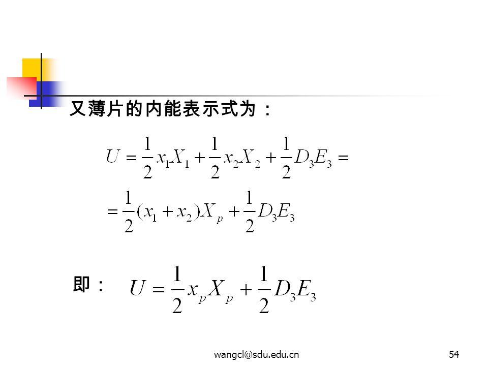 wangcl@sdu.edu.cn54 又薄片的内能表示式为: 即: