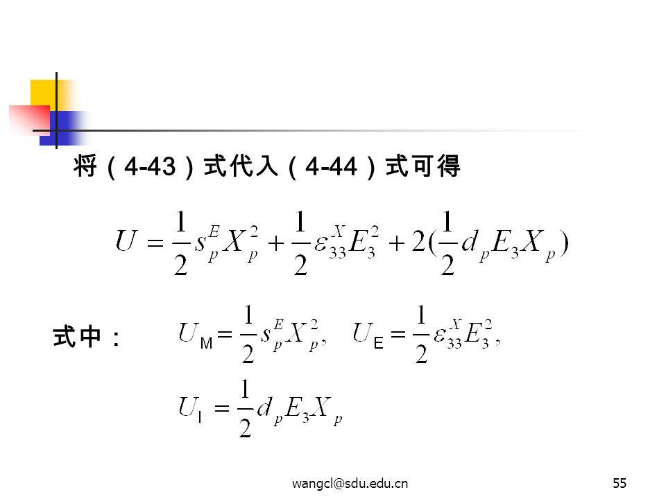 wangcl@sdu.edu.cn55 将( 4-43 )式代入( 4-44 )式可得 式中: