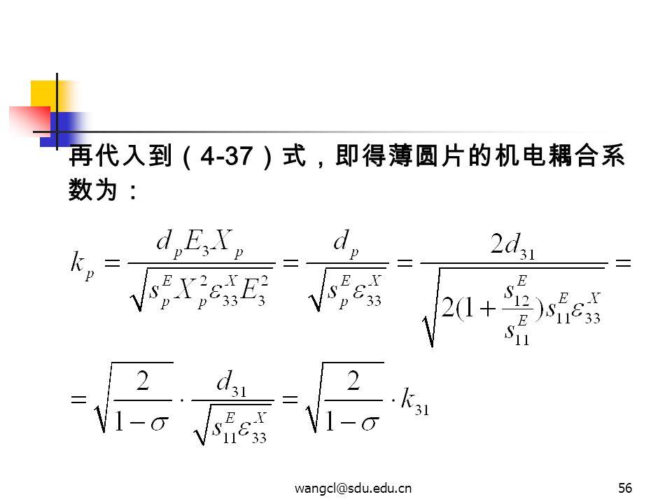 wangcl@sdu.edu.cn56 再代入到( 4-37 )式,即得薄圆片的机电耦合系 数为: