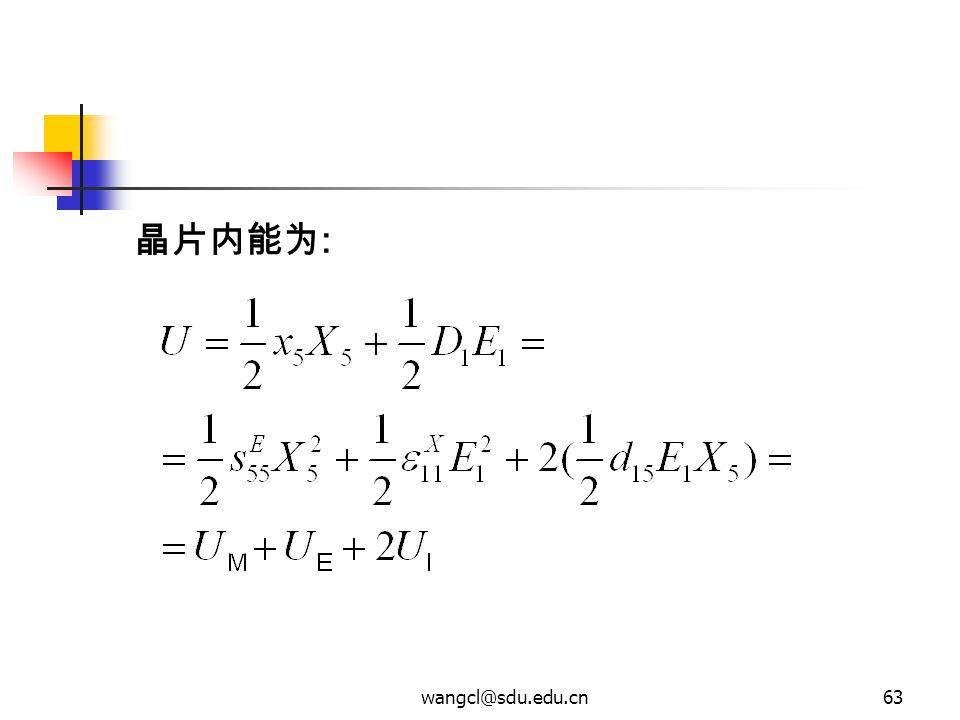wangcl@sdu.edu.cn63 晶片内能为 :