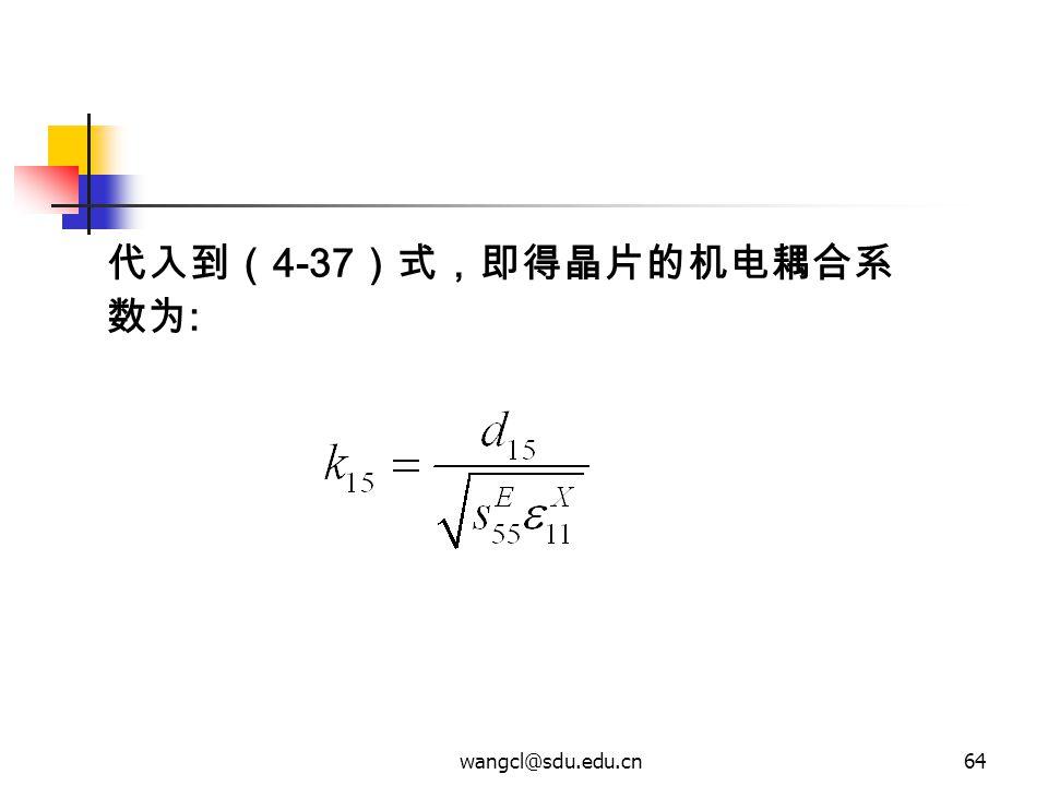wangcl@sdu.edu.cn64 代入到( 4-37 )式,即得晶片的机电耦合系 数为 :