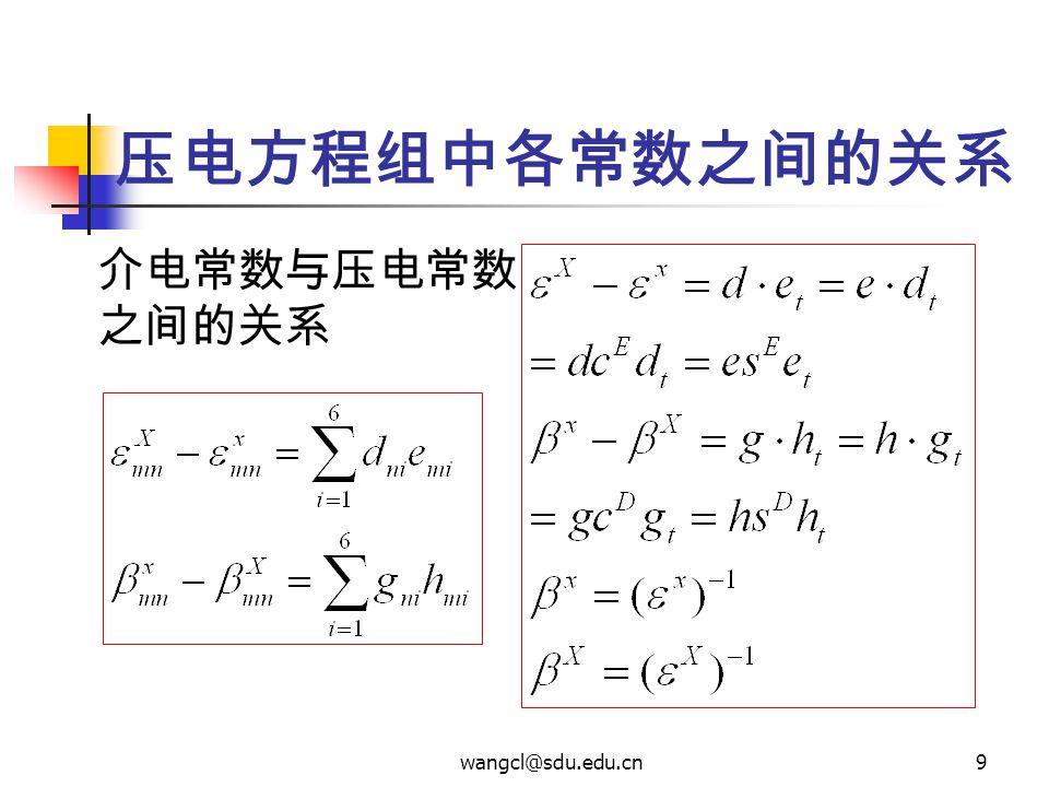 wangcl@sdu.edu.cn9 压电方程组中各常数之间的关系 介电常数与压电常数 之间的关系