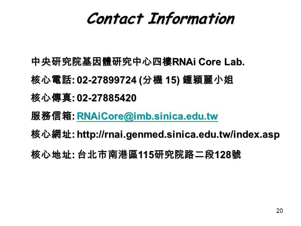 20 Contact Information 中央研究院基因體研究中心四樓 RNAi Core Lab.