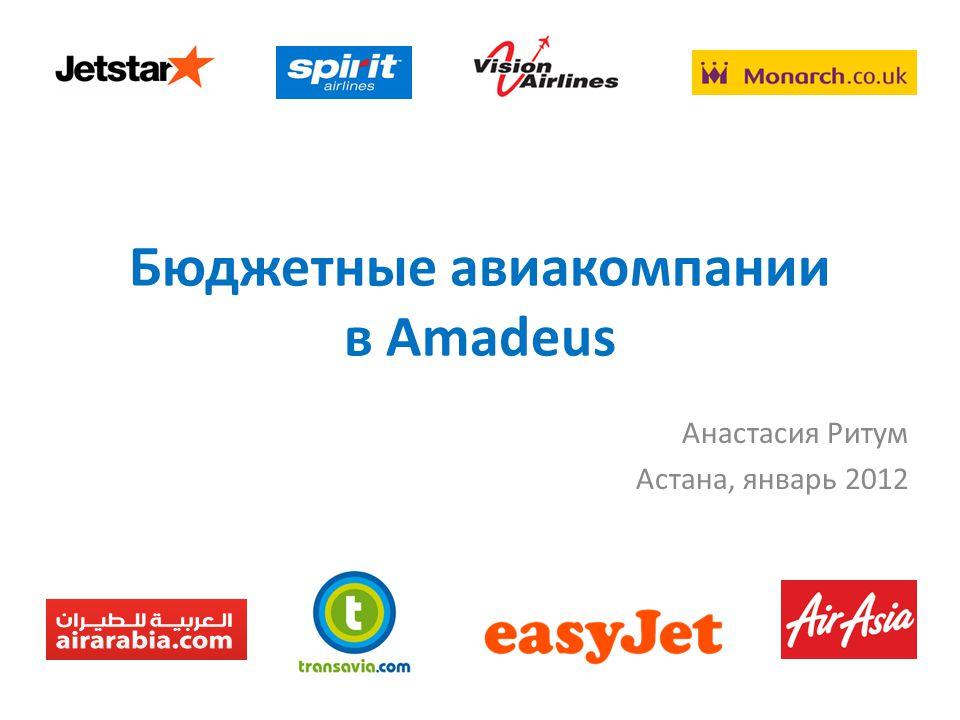 Бюджетные авиакомпании в Amadeus Анастасия Ритум Астана, январь 2012