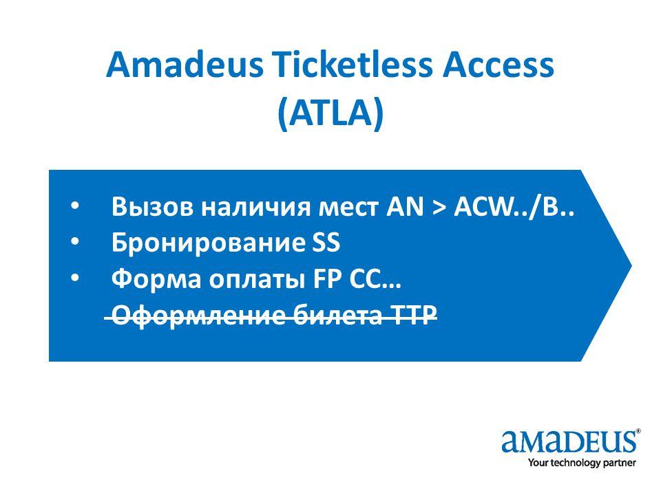 Amadeus Ticketless Access (ATLA) Вызов наличия мест AN > ACW../B..