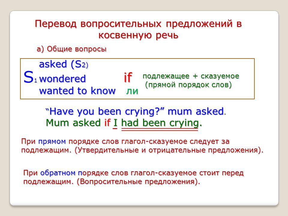 Перевод вопросительных предложений в косвенную речь asked (S 2) wondered if wanted to know ли S1S1 подлежащее + сказуемое (прямой порядок слов) (прямо
