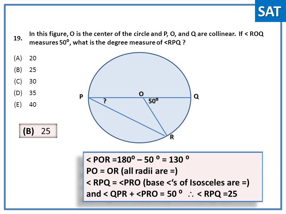 19. In this figure, O is the center of the circle and P, O, and Q are collinear.