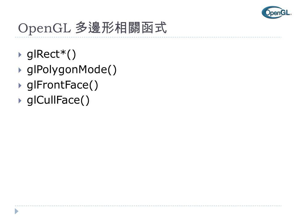 OpenGL 多邊形相關函式  glRect*()  glPolygonMode()  glFrontFace()  glCullFace()